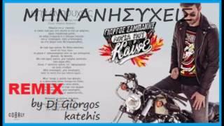 Γιώργος Σαμπάνης - Μην Ανησυχείς   Remix  by Dj Giorgos katehis 2017