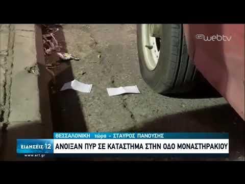 Θεσσαλονίκη: Άνοιξαν πυρ σε κατάστημα στην οδό Μοναστηρακίου   02/02/2020   ΕΡΤ