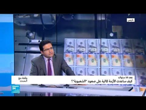 العرب اليوم - شاهد: عشر سنوات علي انهيار البنك الأميركي ليمان براذار
