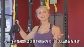 6個動作完成全身的TRX懸吊訓練 (中文字幕) by Fitting Room TW