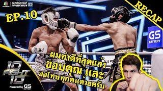 Recap 10 Fight 10 ทีม Black !! EP. 10 เจ้าขุน จักรภัทร VS แบงค์ ธิติ