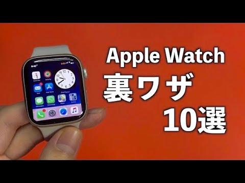 【Apple Watch】知らないと損する便利な機能・ウラ技 10選