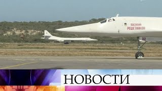 Российские стратегические ракетоносцы Ту-160 будут участвовать в совместных учениях с ВС Венесуэлы.