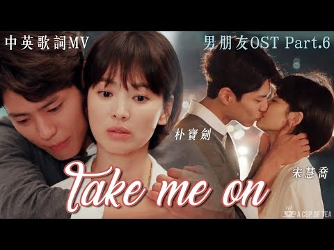 [中英歌詞MV]【男朋友OST Part.6】SALTNPAPER -《Take Me On》| 朴寶劍/金振赫❤宋慧喬/車秀賢 自制MV | Encounter OST FMV(ENG SUB)