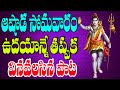 Siva Suprabhatham | Lord Siva Telugu Devotional Songs | Jayasindoor Entertainments