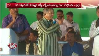 Prakash Ambedkar Speech At Dalita Bahujana Simhagarjana In Warangal | V6 News