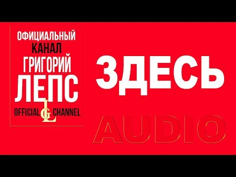 Григорий Лепс  - Здесь   (Лабиринт. Альбом 2006)