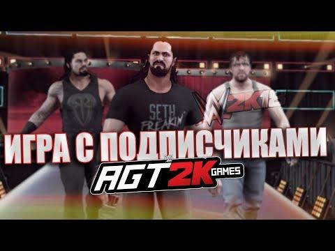 AGT - ИГРА С ПОДПИСЧИКАМИ В WWE 2K18 (Онлайн-веселье! + РОВНО ГОД АДМИН НА AGT!) ЗАПИСЬ СТРИМА