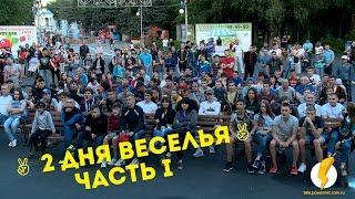 День молодежи в парке ВГС