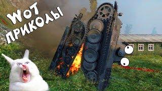 WoT ПРИКОЛЫ - Забавный и смешной World of Tanks #6