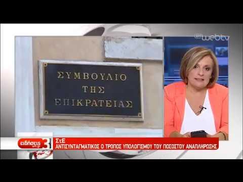 Αντισυνταγματικές έκρινε το ΣτΕ διατάξεις του νόμου Κατρούγκαλου | 04/10/19 | ΕΡΤ