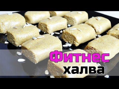 ФИТНЕС ХАЛВА | Полезные сладости существуют!