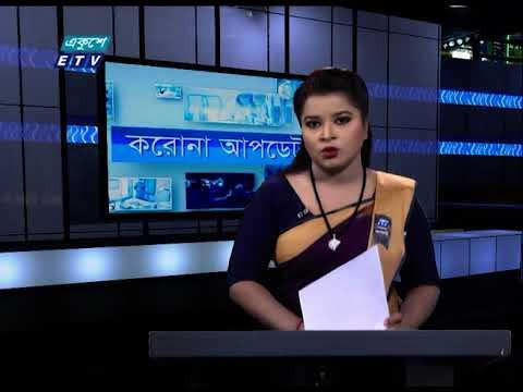 Special Bulletin Corona Virus || করোনা আপডেট || 01 PM || 07 August 2020 || ETV News