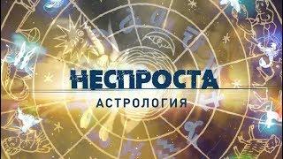«Неспроста». Астрология