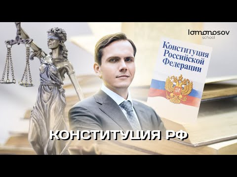 Конституция РФ. Основы конституционного строя РФ. Избирательное право.
