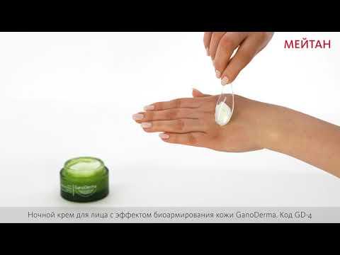 Ночной крем для лица с эффектом биоармирования кожи GanoDerma MeiTan