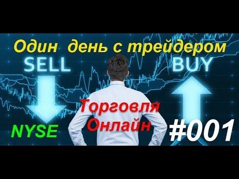 Сделки онлайн форекс