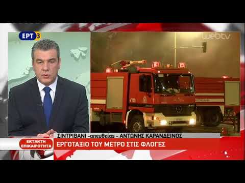 Έκτακτο δελτίο Ειδήσεων ΕΡΤ3 20.00   06/12/2018   ΕΡΤ