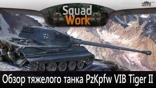 Смотреть онлайн Как «нагибать» и зарабывать на Тигре-2 в World of Tanks