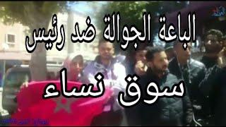 اسفي:فيديو….شاعلة…وقفةاحتجاجية للباعة الجائلين بسوق النساء دار بوعودة.