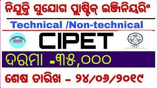 cipet job salary - 免费在线视频最佳电影电视节目 - Viveos Net