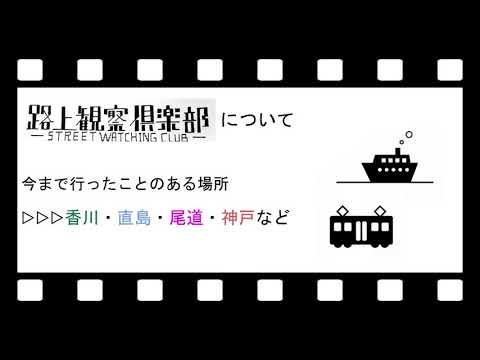 【クラブ・サークル紹介】路上観察倶楽部