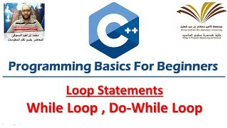 6- Programming with C++ , while loop , do while loop  برمجة