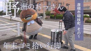 彦根市稲枝町でゴミ拾い!その1【野洲のおっさん 年末ゴミ拾い行脚】