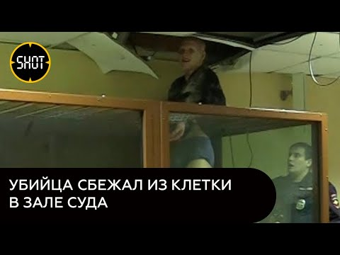Russian man accused of murder tries to escape from a Moscow courtroom by crawling into the ceiling.
