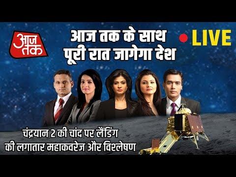 चांद पर भारत! #ATLivestream #Vikram #NamasteMoon #ISRO