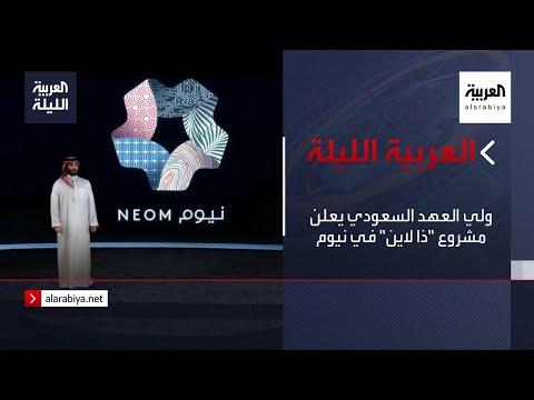 العرب اليوم - شاهد:ولي العهد السعودي يعلن