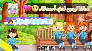 قصة الفتاة الوحيدة قصة واقعية😢💔 My PlayHome