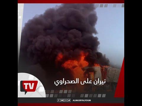 اشتعال النيران في تريلة على طريق الجيش بصحراوي بني سويف