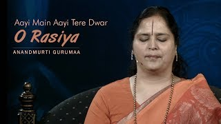 Aayi Main Aayi Tere Dwar O Rasiya | Anandmurti Gurumaa