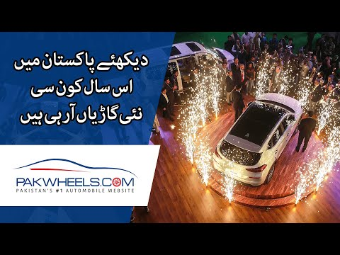Hyundai Tucson, Elantra | BAIC X25, D20, BJ40L | Pakistan Auto Show 2020 | PakWheels