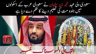 Saudi Crown Prince MBS has ordered to teach Hinduism in their curriculum | IM Tv