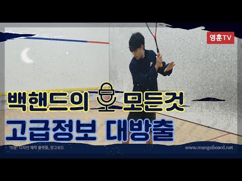 [영훈TV] 백핸드 스윙과 체중이동 알려드릴게요!
