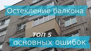 Остекление балкона 5 основных ошибок