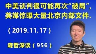 """刘鹤最新通话显示中美贸易谈判很可能再次""""破局"""",美媒惊曝大量北京内部文件.(2019.11.17)"""