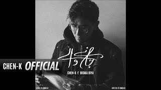 CHEN-K - Jaane Waale ft. Bisma Biya (Official Audio) || Urdu Rap