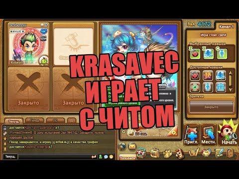 Новый баг в версии 8.2 | KRASAVEC ИГРАЕТ С ЧИТОМ!