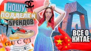 """""""ЗВЕЗДА В ШОКЕ"""" СТЕРЕОТИПЫ, ПАЛЕНЫЙ ШМОТ / #КИТАЙ"""
