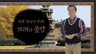 [최태성의 교과서에 나오는 우리 문화재] 10강 고려의 불탑