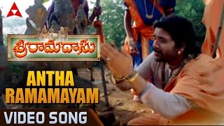 Antha Ramamayam Video Song || Sri Ramadasu Video Songs || Nagarjuna, Sneha