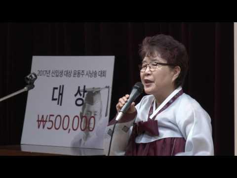 윤동주 시낭송대회 대상 수상자(음악과 홍경옥)
