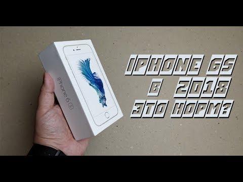 Всем iPhone 6S, пацаны! Распаковка NEW SEALED айфона с Ebay в 2018 году.