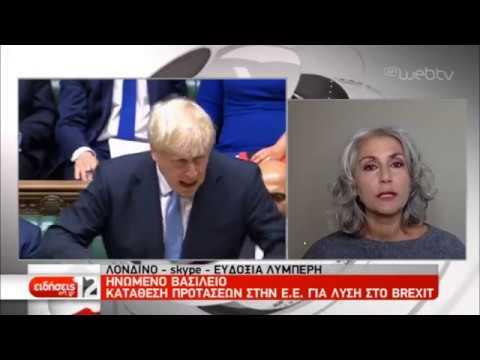 Αισιοδοξία σε Λονδίνο – Βρυξέλλες για συμφωνία   20/09/2019   ΕΡΤ