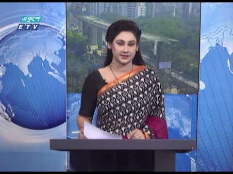 02 Pm News || দুপুর ০২ টার সংবাদ || 22 February 2021 | ETV News