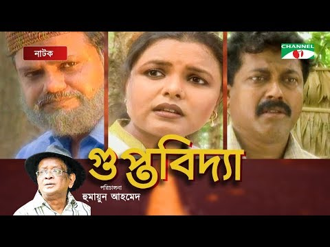 Gupto Bidda   গুপ্ত বিদ্যা   Meher Afroz Shaon   Challenger   Faruk Ahmed   Channel i Classic
