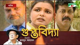 Gupto Bidda | গুপ্ত বিদ্যা | Meher Afroz Shaon | Challenger | Faruk Ahmed | Channel i Classic